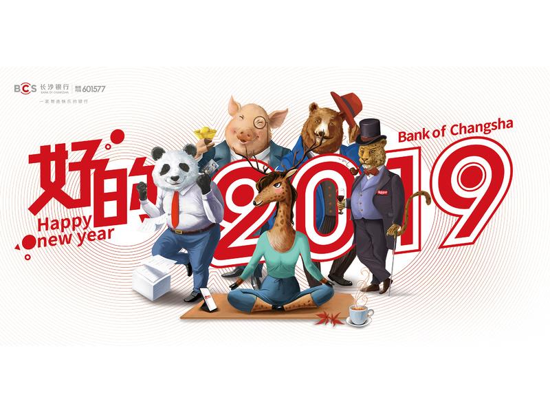 """长沙银行""""好的2019""""新春整合传播"""