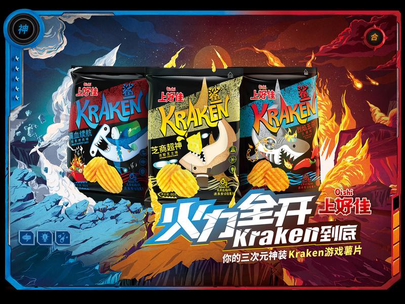 上好佳KRAKEN SHARK波浪形薯片新品上市战役