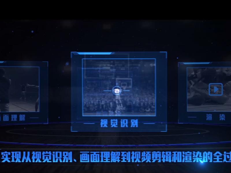 IBM有温度的AI黑科技,为篮球热爱加冕