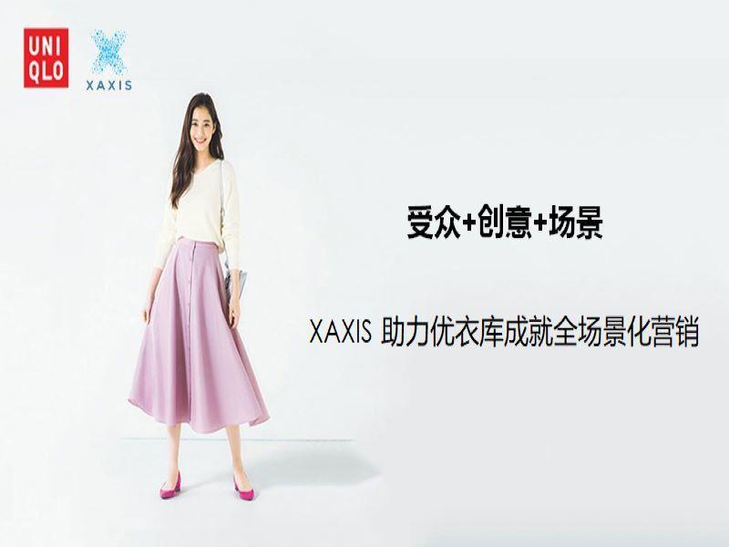 受众+创意+场景,Xaxis助力优衣库成就全场景化营销