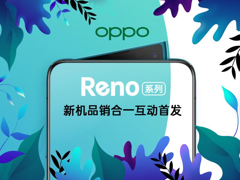 OPPO Reno上新 全域整合营销