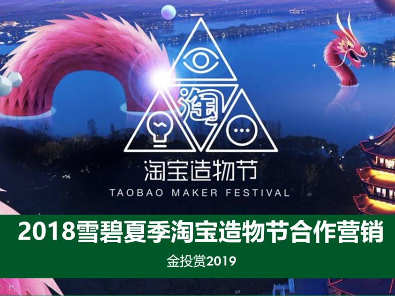 2018雪碧夏季淘宝造物节合作营销