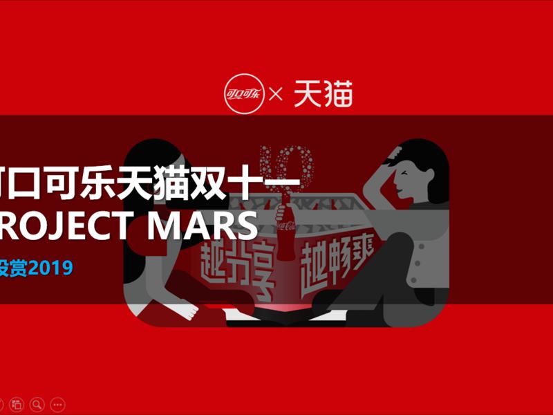 可口可乐天猫双十一Project MARS