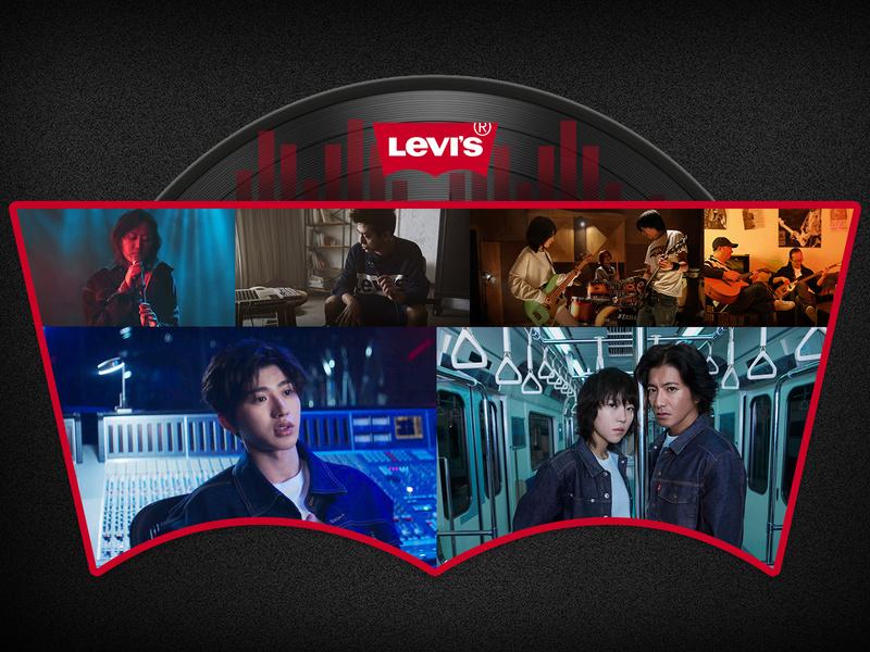 Levi's® 「 Volume of Life 」