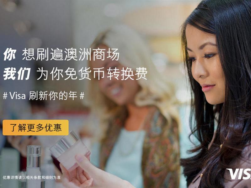 Visa数据主导跨境旅游XB 市场营销