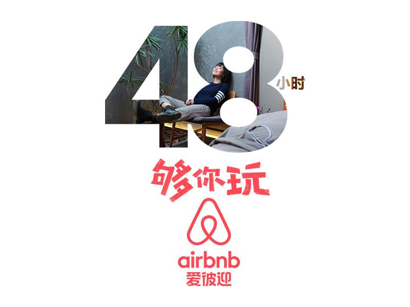 "Airbnb爱彼迎 ""48小时够你玩""营销战役"