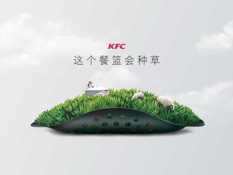 KFC - 这个餐篮很种草