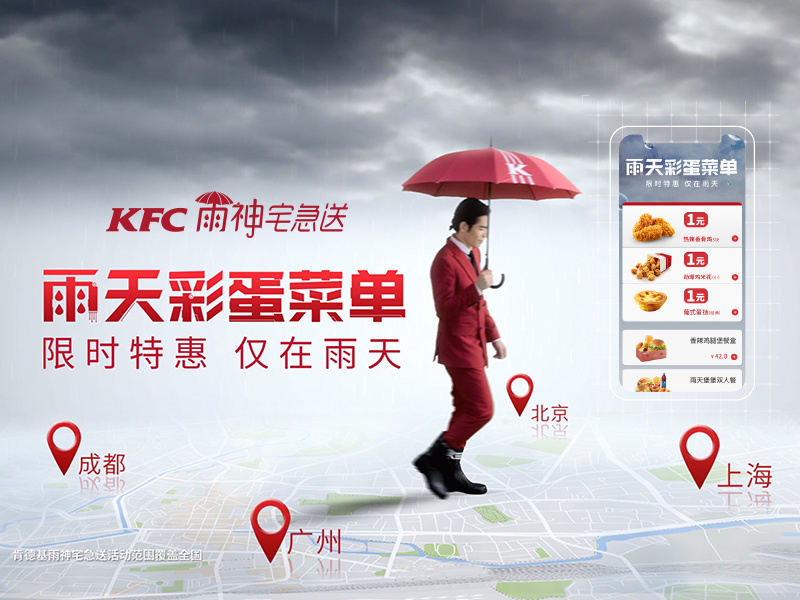 KFC雨神宅急送