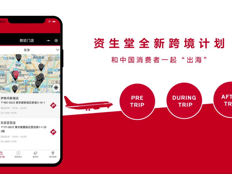 和中国消费者一起出海 — 资生堂跨境营销
