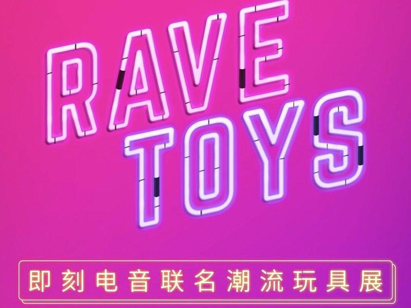 腾讯视频《即刻电音》联名潮流玩具展