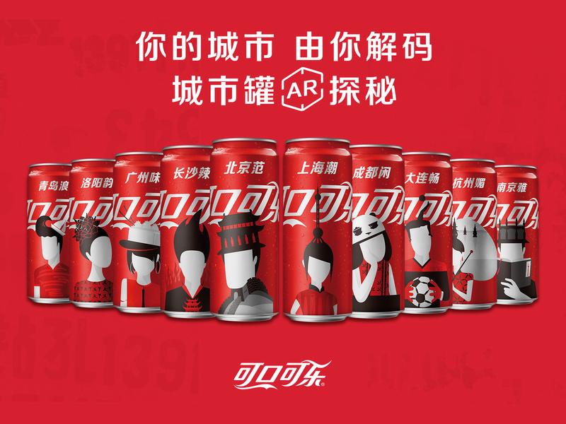 可口可乐城市罐