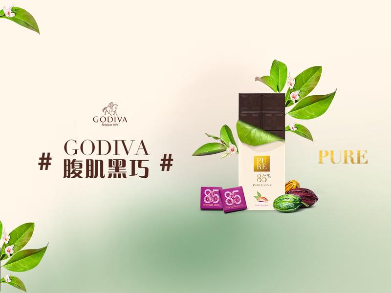 腹肌黑巧 ⎮ Keep x GODIVA 运动赋能巧克力品牌新玩法