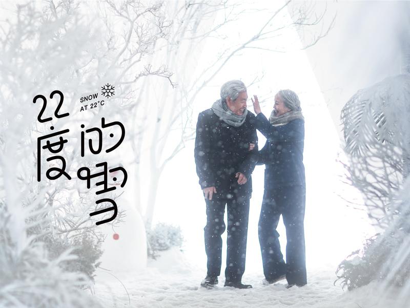 城市欢聚日.汕头站【22度的雪】整合案例
