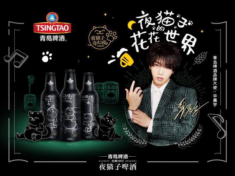 青岛啤酒2019年夜猫子社会化整合营销