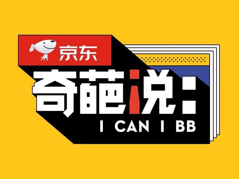 京东冠名《奇葩说》第六季娱乐营销项目