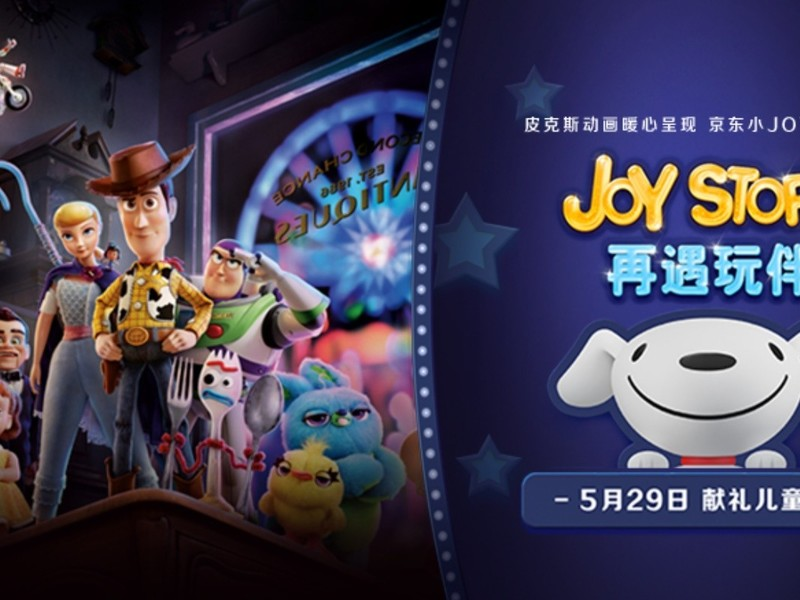 京东X迪士尼《玩具总动员4》儿童节联合营销