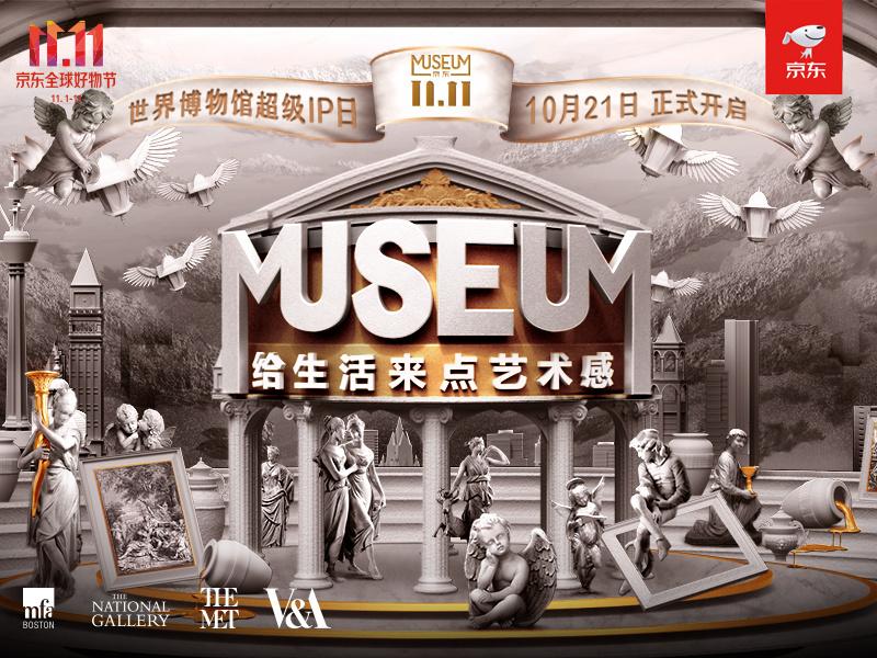 京东世界博物馆超级IP日营销项目