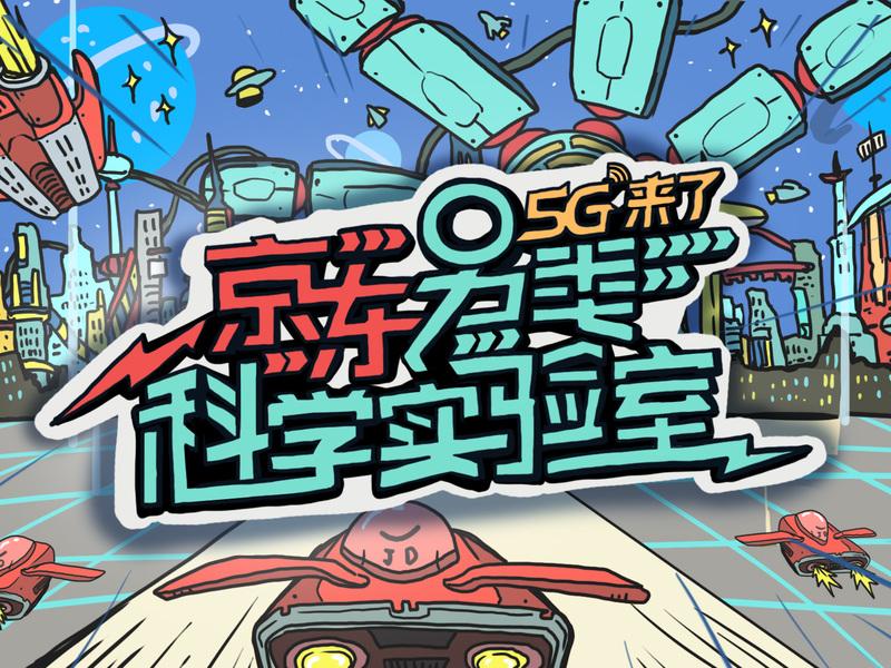 京东另类科学实验室-5G篇