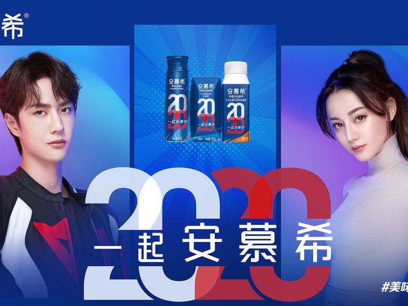 """""""2020 一起安慕希""""CNY整合营销"""