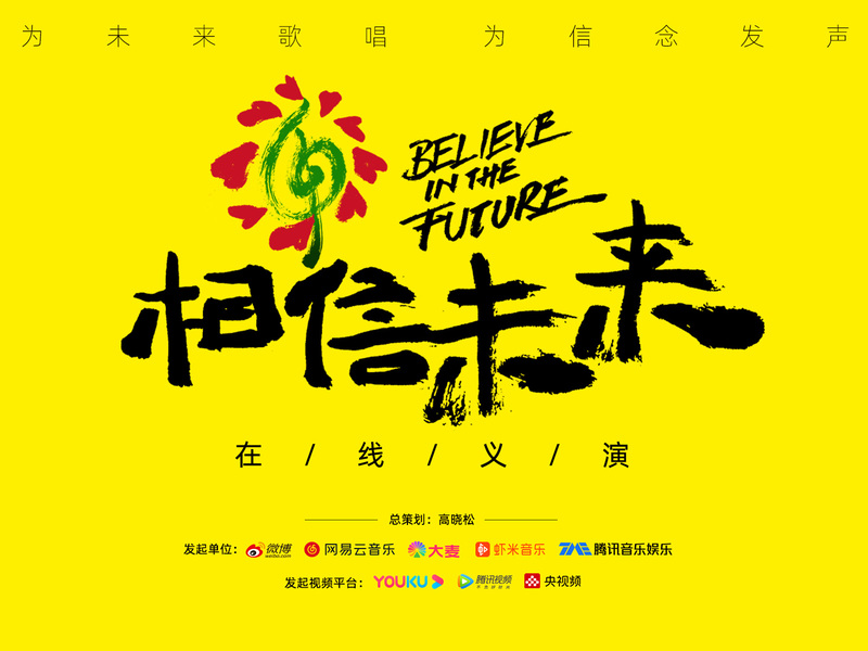 大麦X优酷《相信未来》在线义演