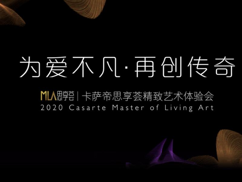 2020卡萨帝思享荟-精致艺术体验会