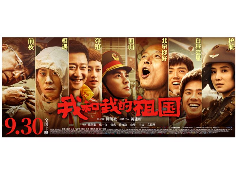 电影《我和我的祖国》营销