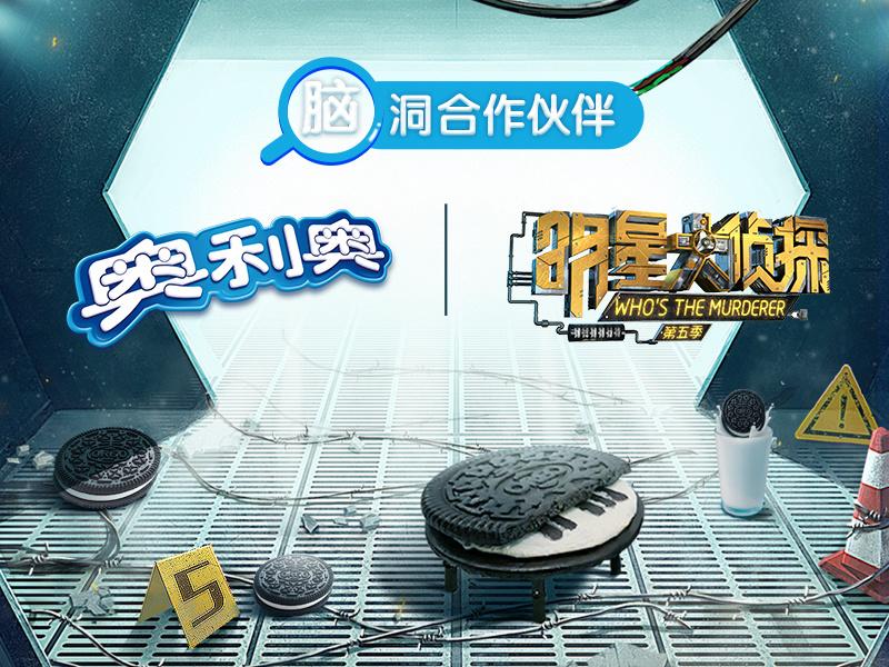 """奥利奥 X《明星大侦探》:以小博大  打造""""破案必备""""小饼干"""