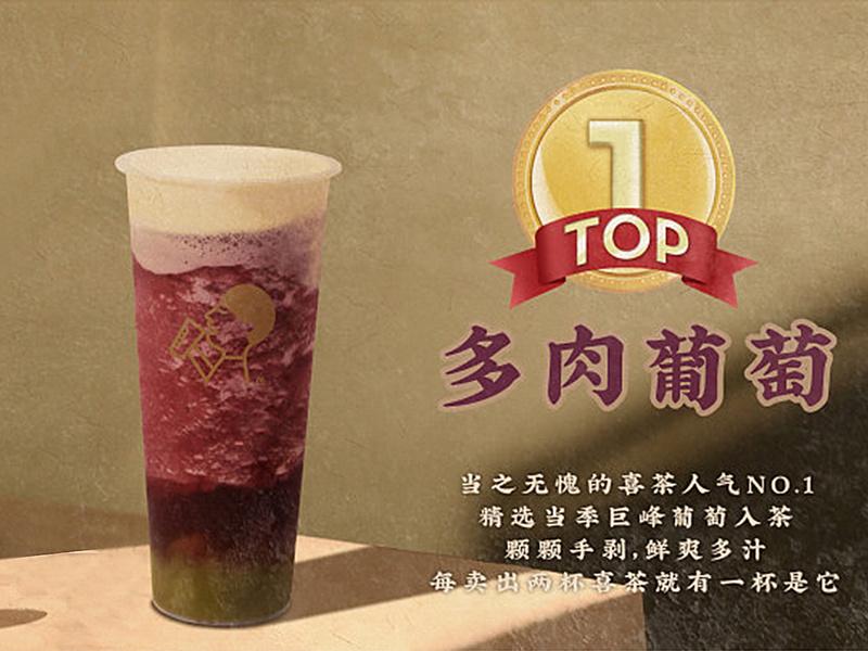 """喜茶""""造星记""""——多肉葡萄产品IP化"""