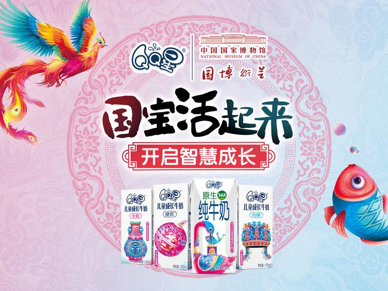 "QQ星&中国国家博物馆 [国宝""活""起来] 整合营销"