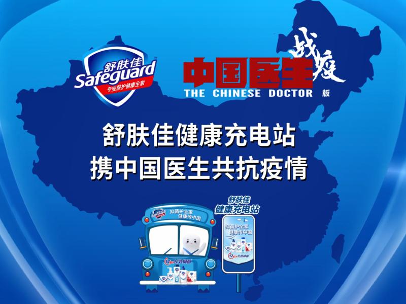 舒肤佳健康充电站,携中国医生共抗疫情