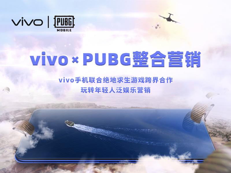 vivo×PUBG海外整合营销--vivo手机联合电竞IP 玩转数字化整合营销