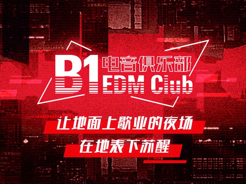百威B1电音俱乐部