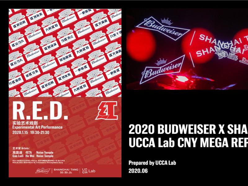 百威×上海滩×UCCA Lab丨实验艺术戏剧《R.E.D.》